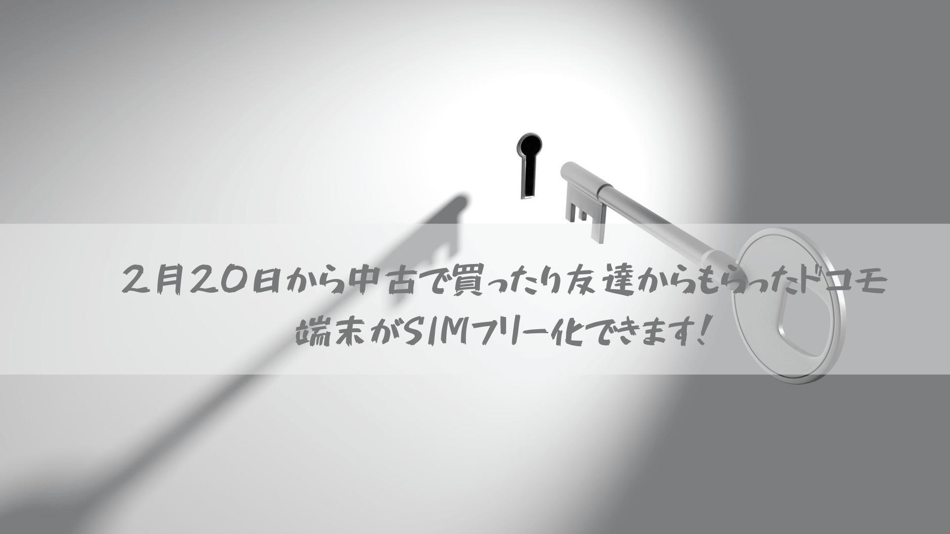 2月20日から中古で買ったり友達からもらったドコモ端末がSIMフリー化できます!