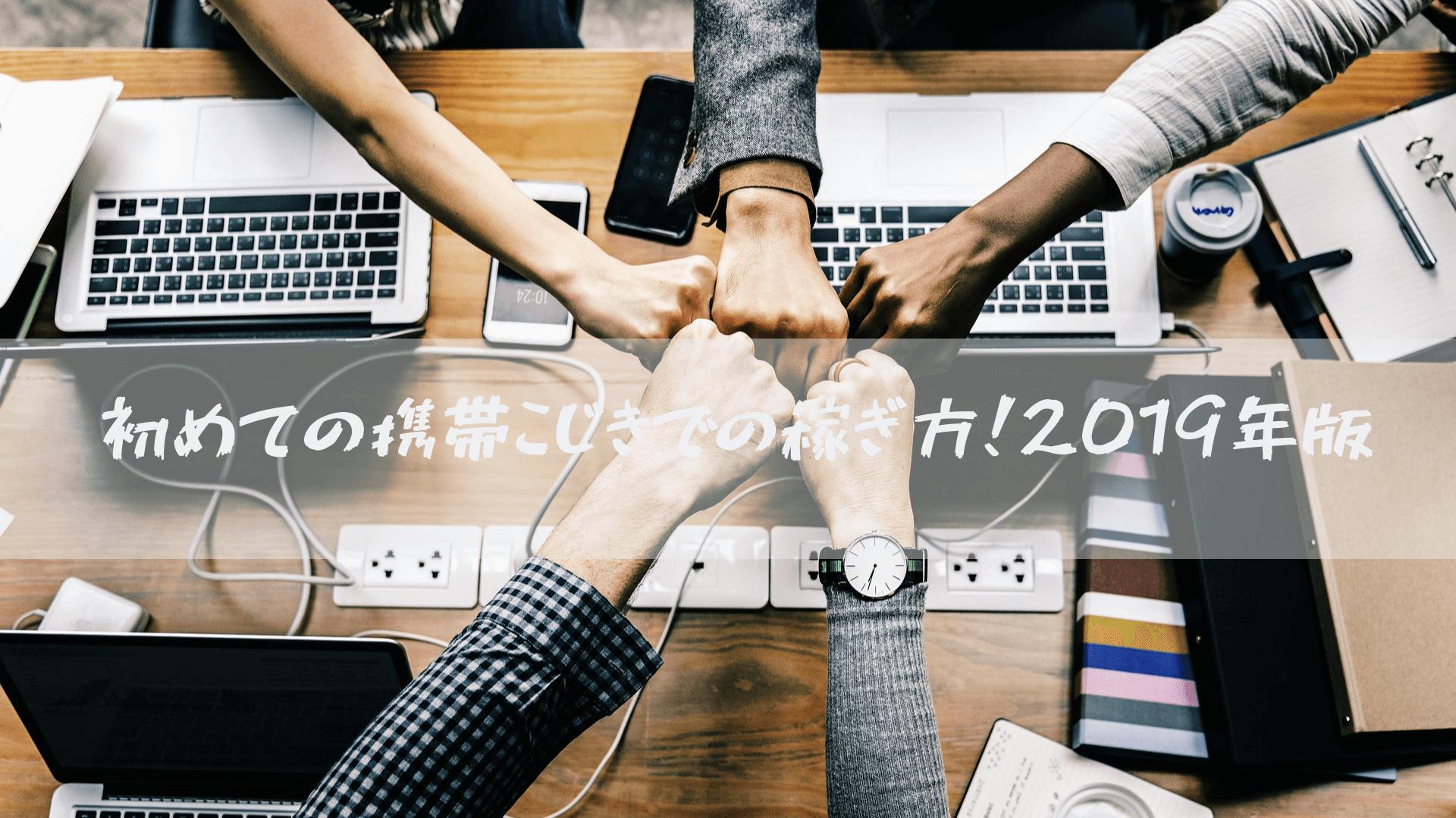 初めての携帯こじきでの稼ぎ方!2019年版
