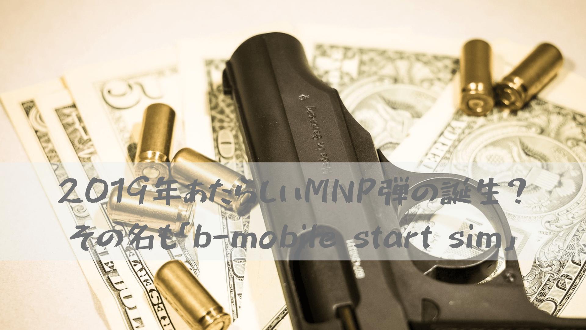 2019年あたらしいMNP弾の誕生?その名も「b-mobile start sim」