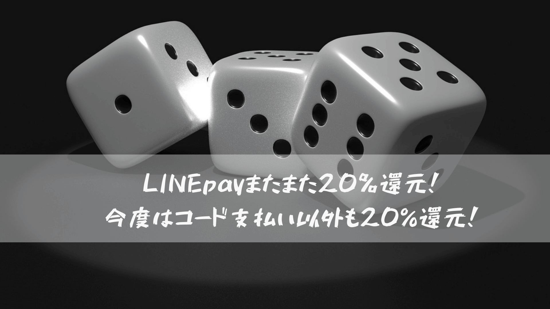 LINEpayまたまた20%還元!今度はコード支払い以外も20%還元!