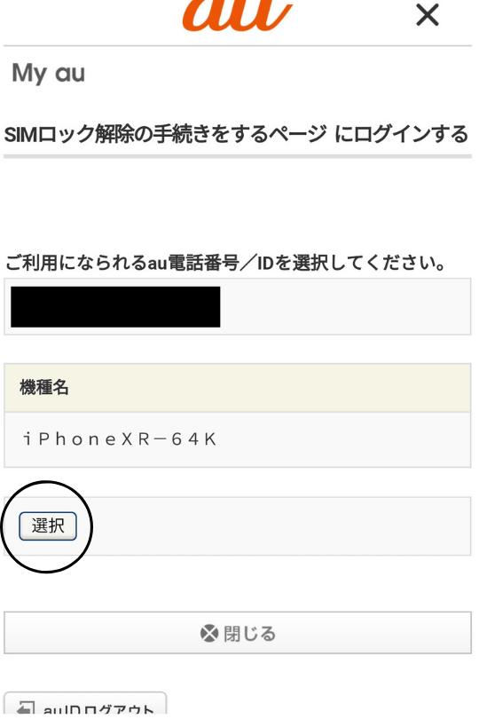SIMロック解除9