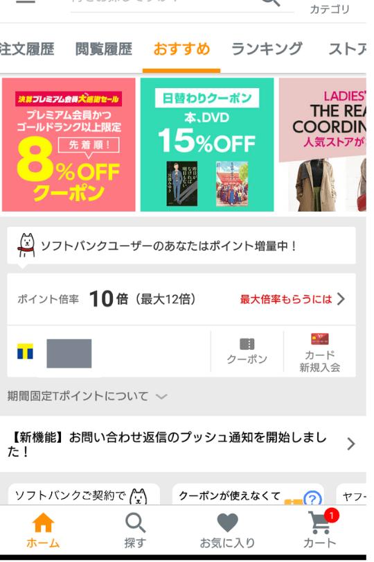 yahooショッピングアプリ画面