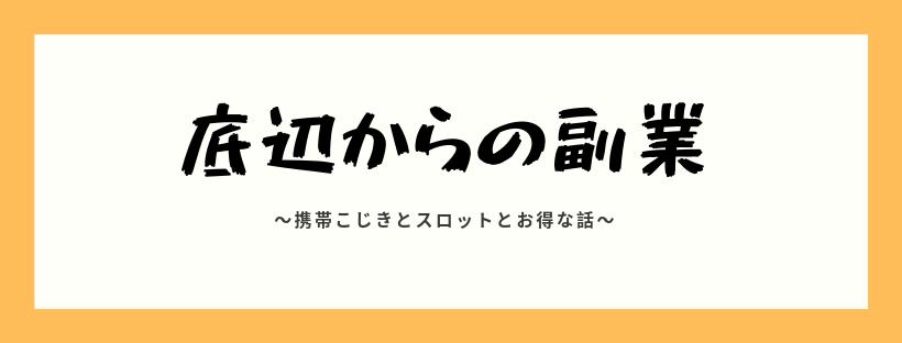 底辺からの副業~携帯乞食とお小遣い稼ぎ!~