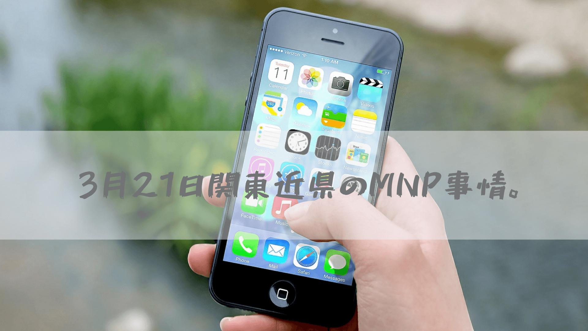 3月21日関東近県のMNP事情。