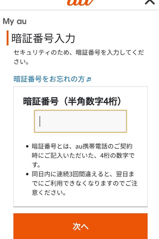 simロック解除の手順10