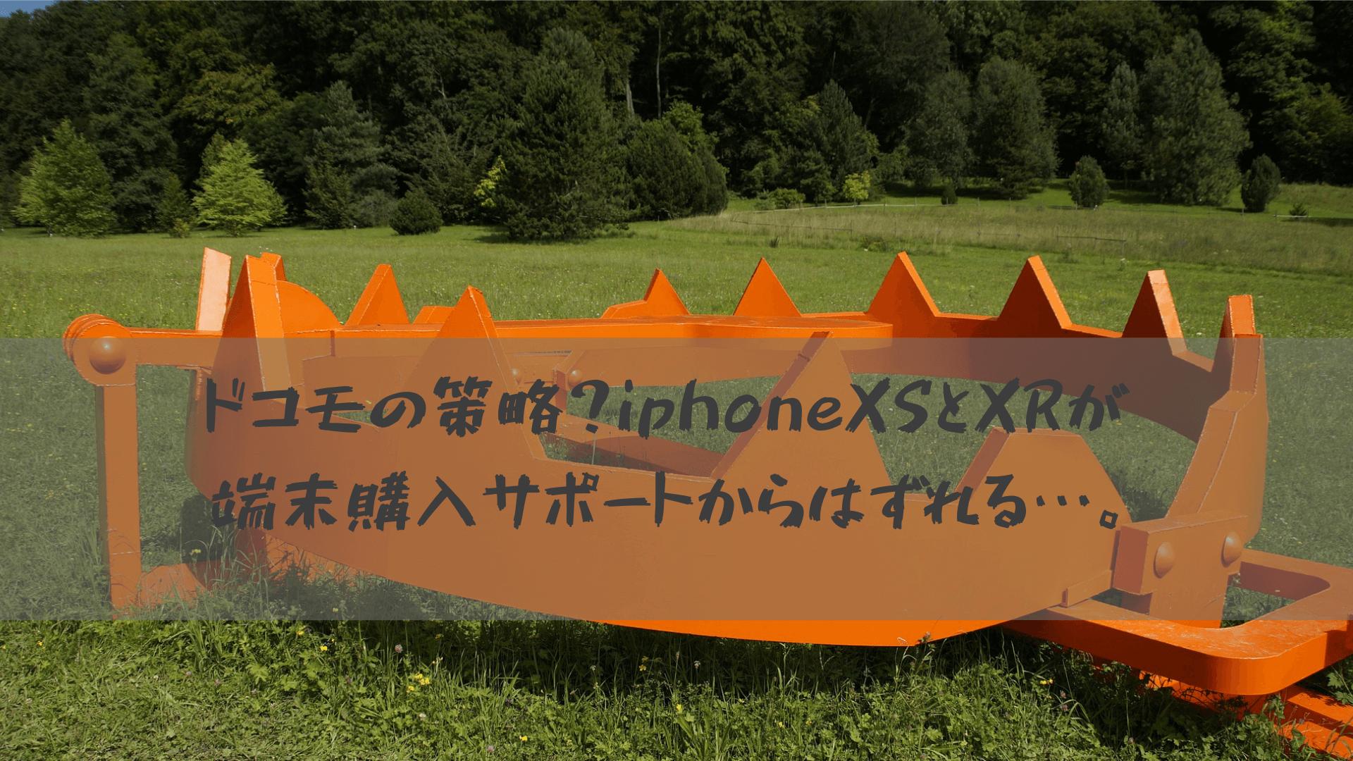 ドコモの策略?iphoneXSとXRが 端末購入サポートからはずれる…。