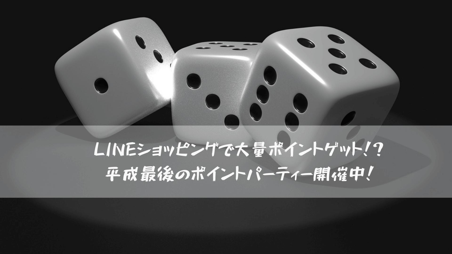 LINEショッピングで大量ポイントゲット!?平成最後のポイントパーティー開催中!
