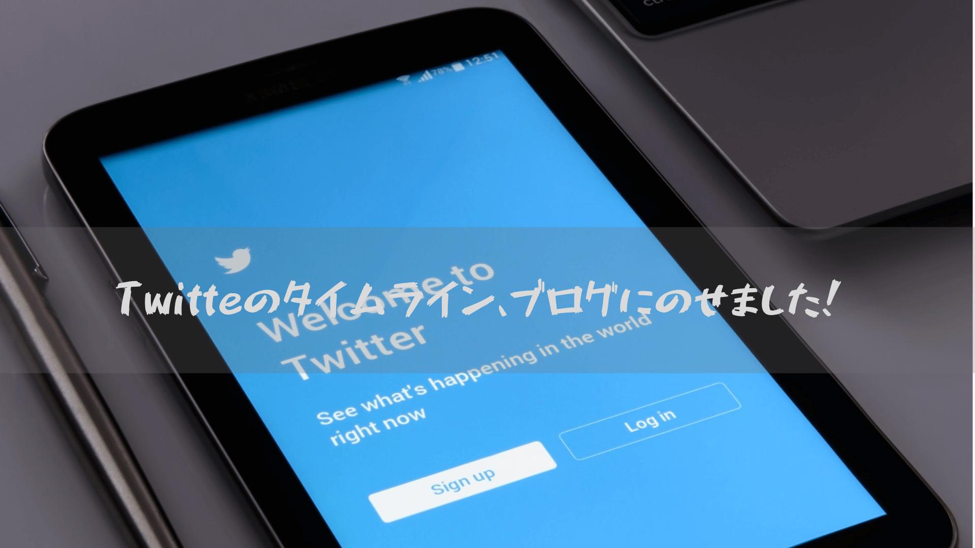 Twitteのタイムライン、ブログにのせました!