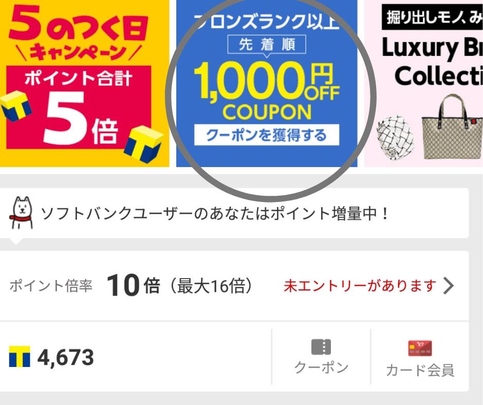 1000円引きクーポンに代わってしまった。