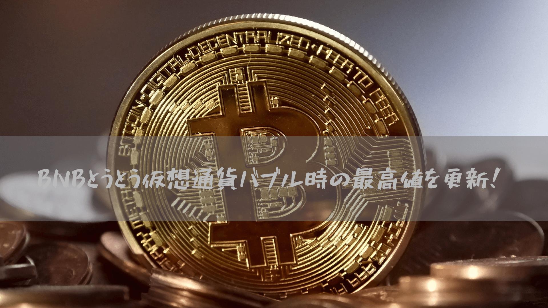 BNBとうとう仮想通貨バブル時の最高値を更新!
