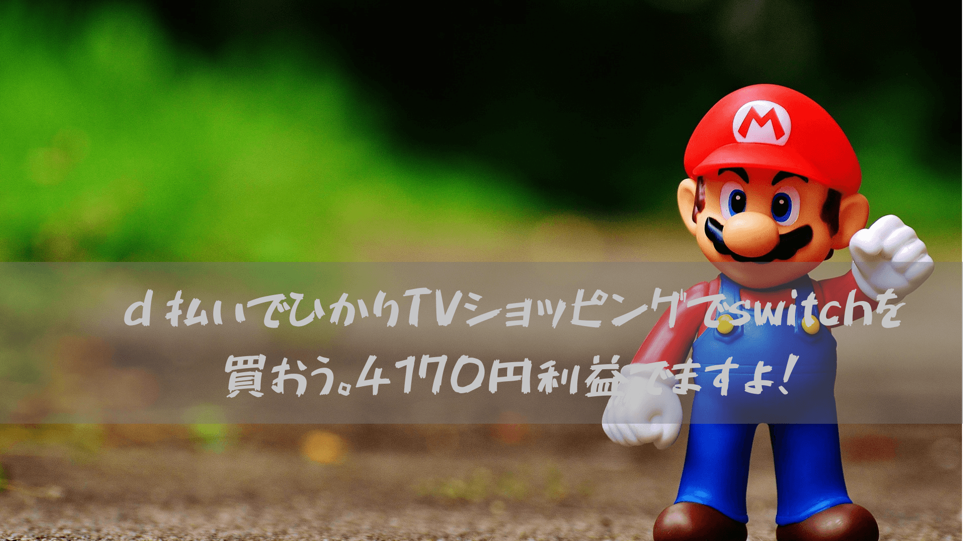 d払いでひかりTVショッピングでswitchを買おう。4170円利益でますよ!