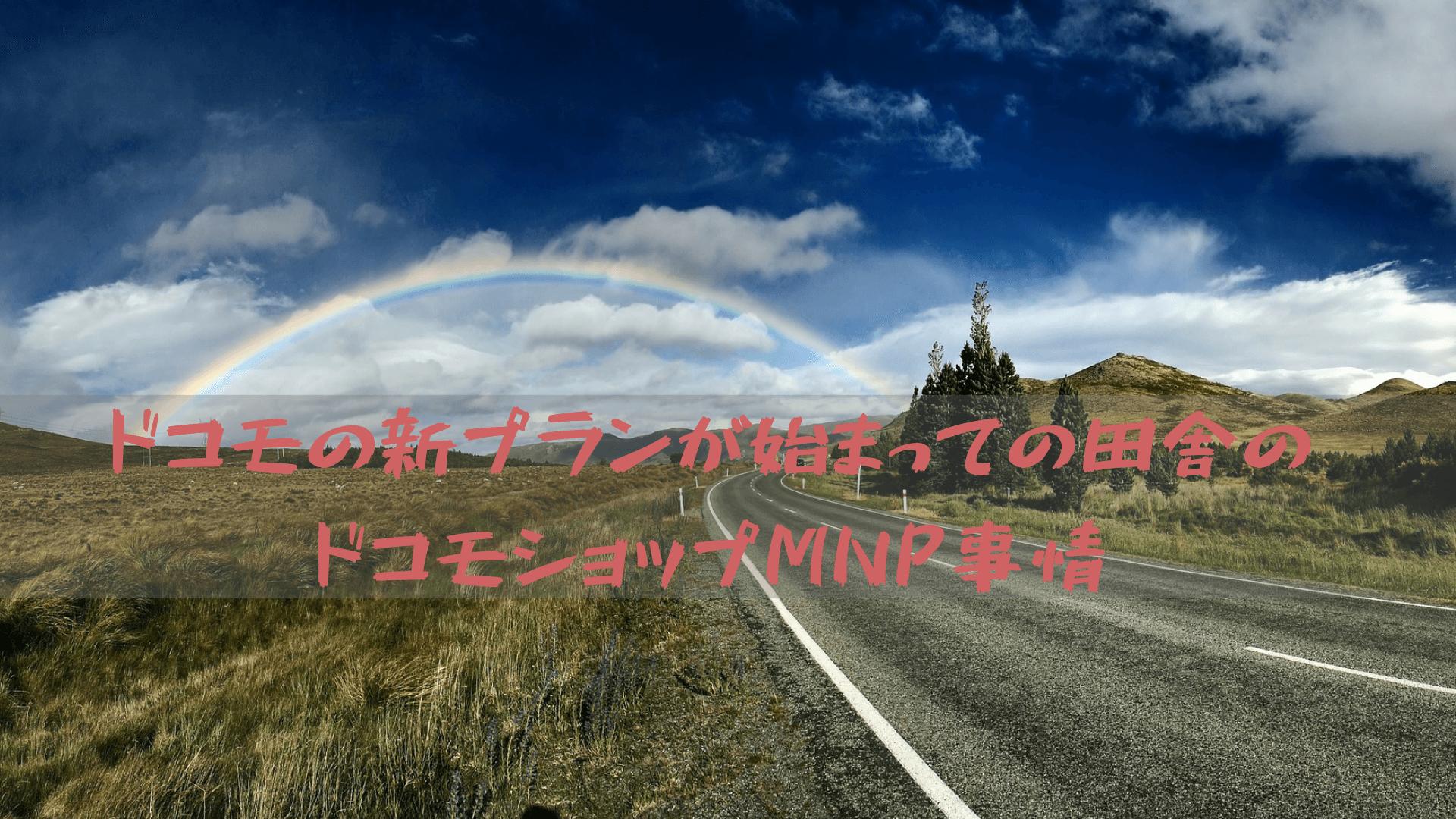 ドコモの新プランが始まっての田舎のドコモショップMNP事情