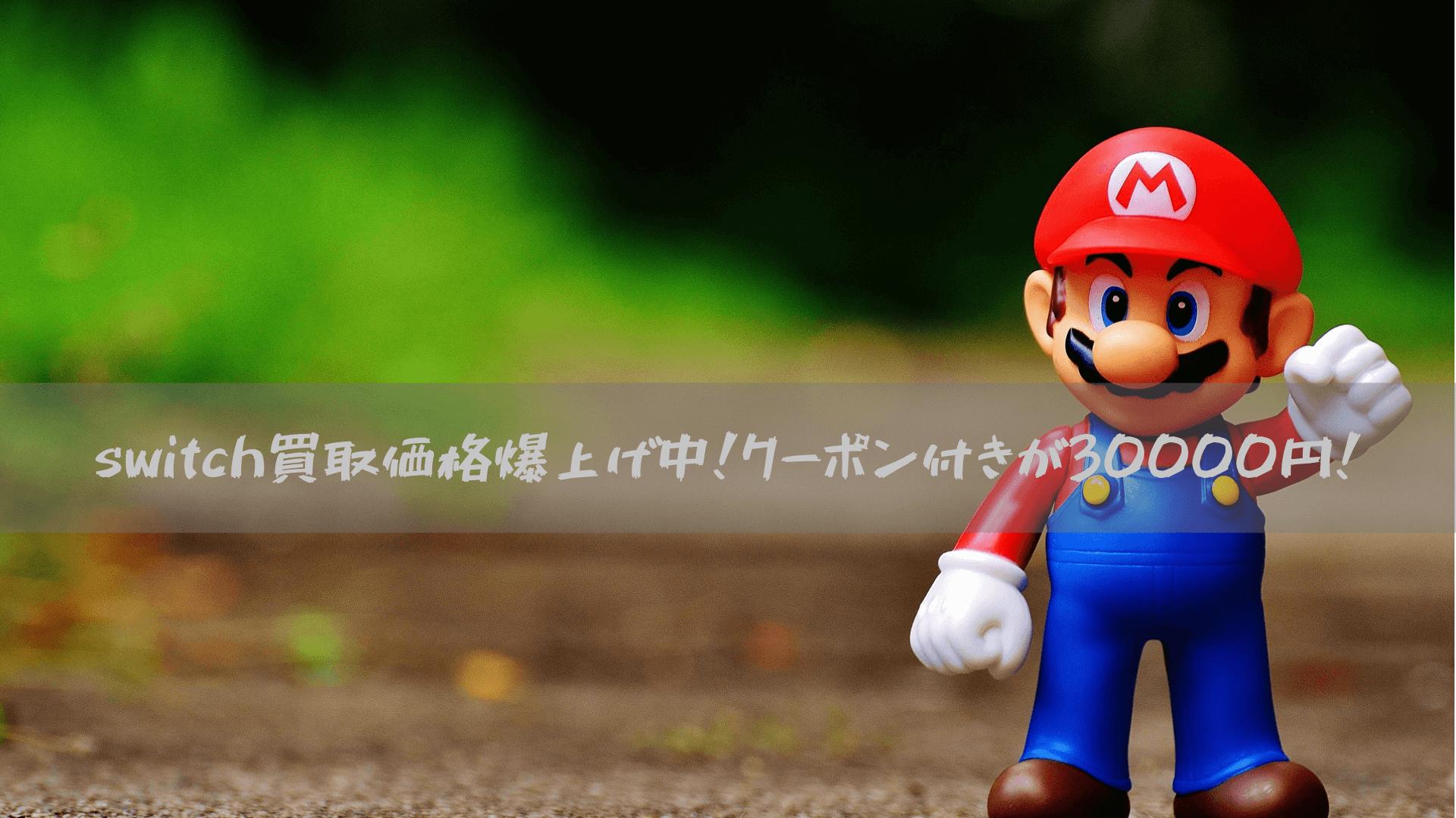 switch買取価格爆上げ中!クーポン付きが30000円!