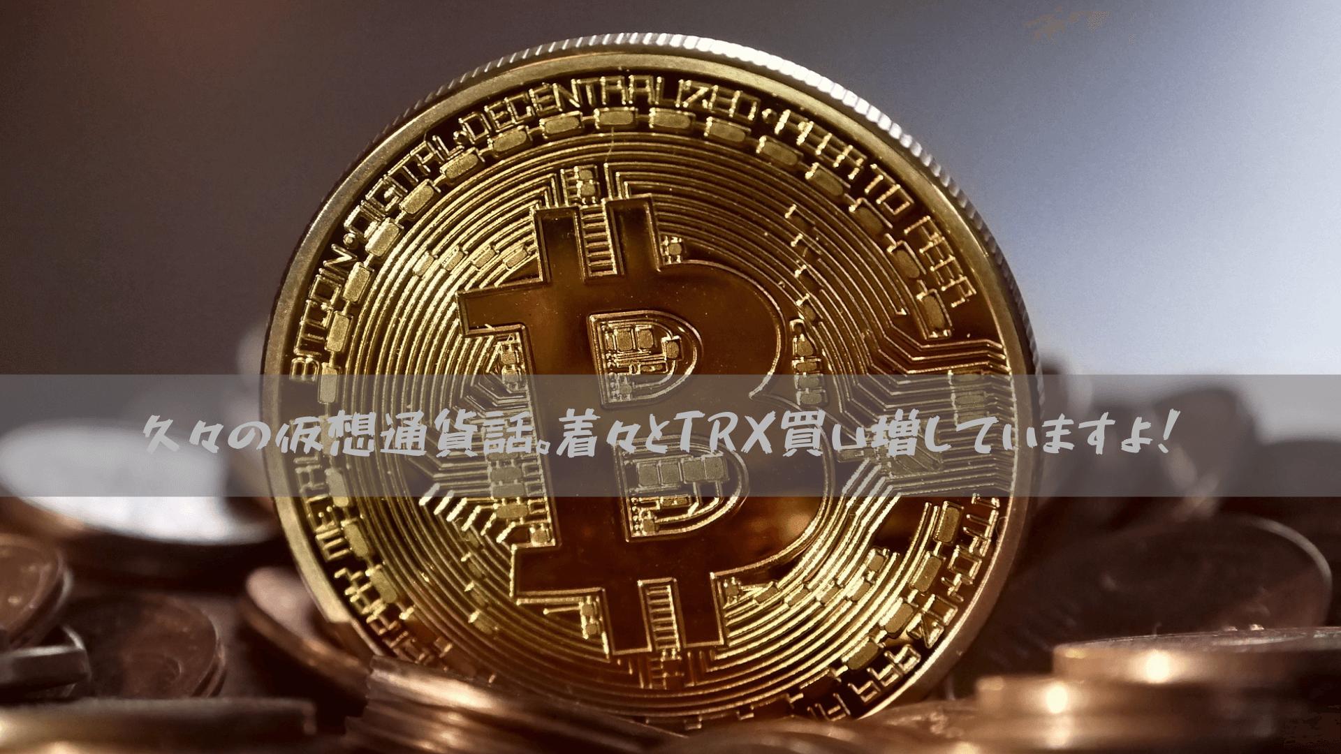 久々の仮想通貨話。着々とTRX買い増していますよ!