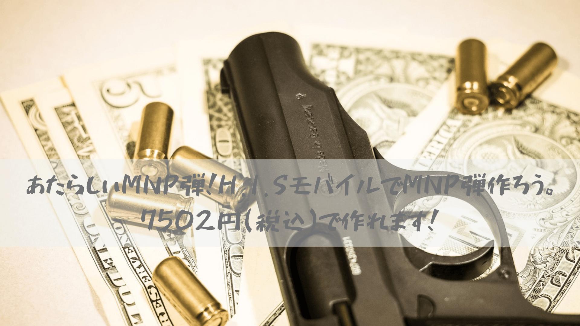 あたらしいMNP弾!H.I.SモバイルでMNP弾作ろう。7502円(税込)で作れます!