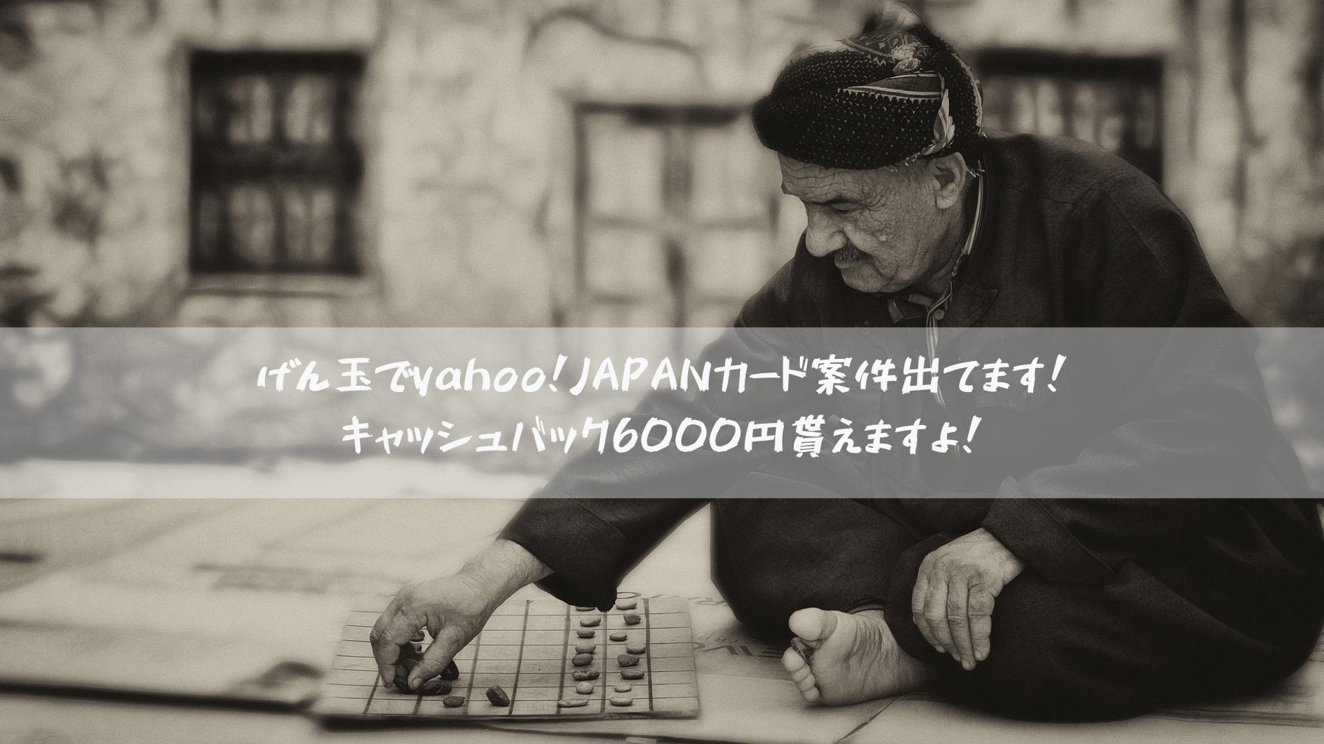 げん玉でyahoo!JAPANカード案件出てます!キャッシュバック6000円貰えますよ!