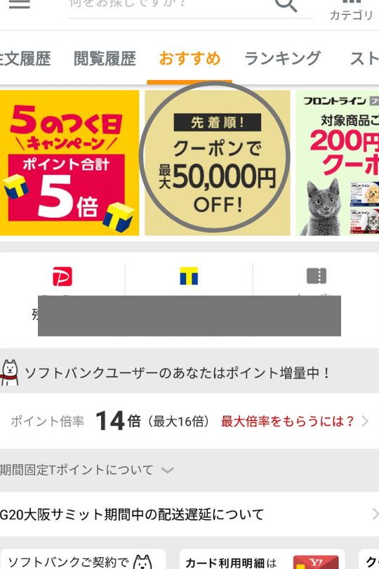 1000円引きクーポンの場所