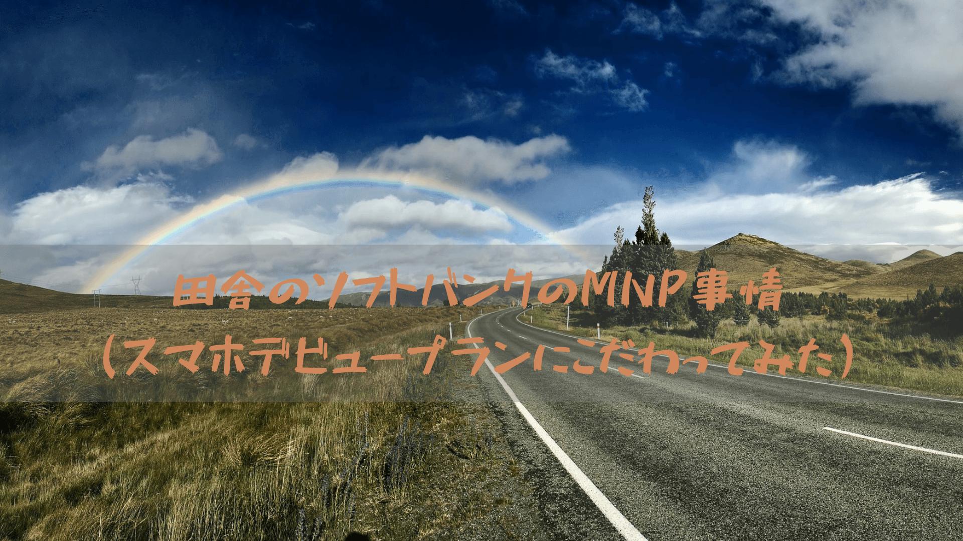 田舎のソフトバンクのMNP事情(スマホデビュープランにこだわってみた)