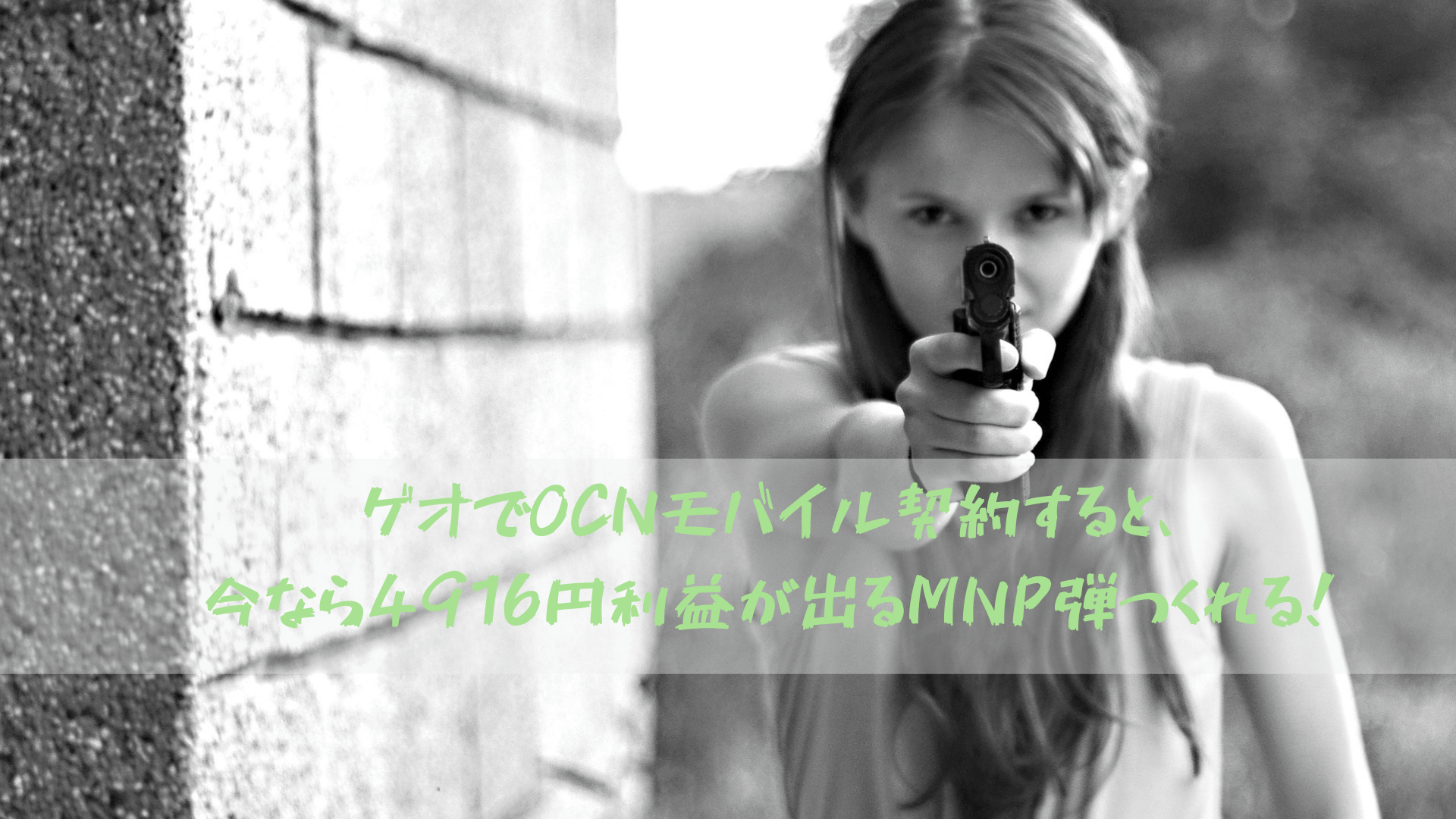 ゲオでOCNモバイル契約すると、今なら4916円利益が出るMNP弾つくれる!