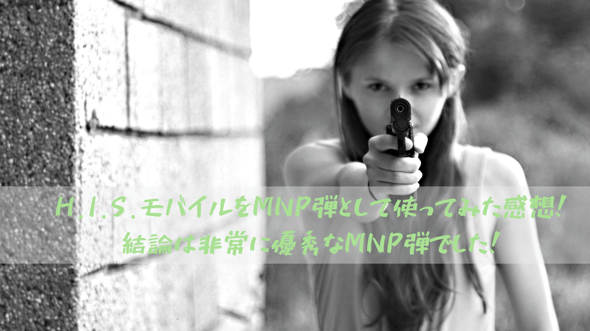 H.I.SモバイルをMNP弾として使ってみた感想!結論は非常に優秀なMNP弾でした!