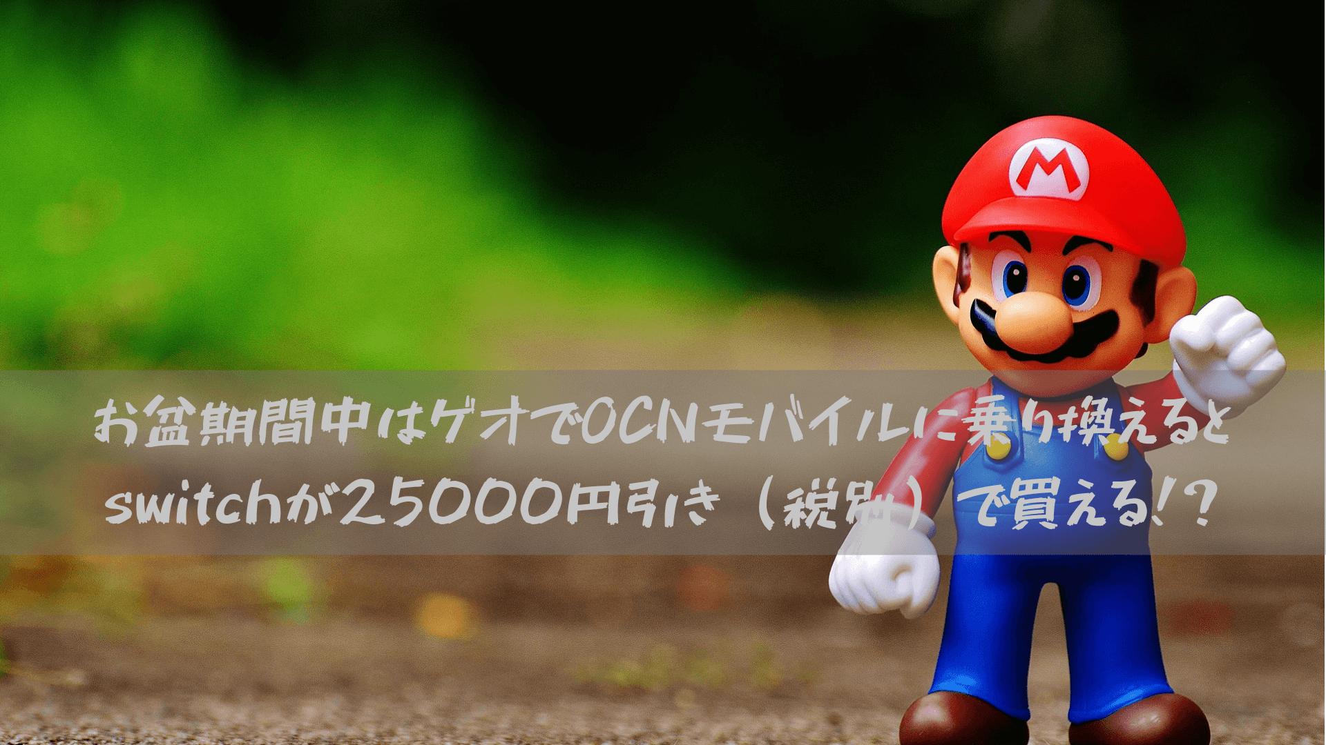 お盆期間中はゲオでOCNモバイルに乗り換えるとswitchが25000円引き(税別)で買える!?