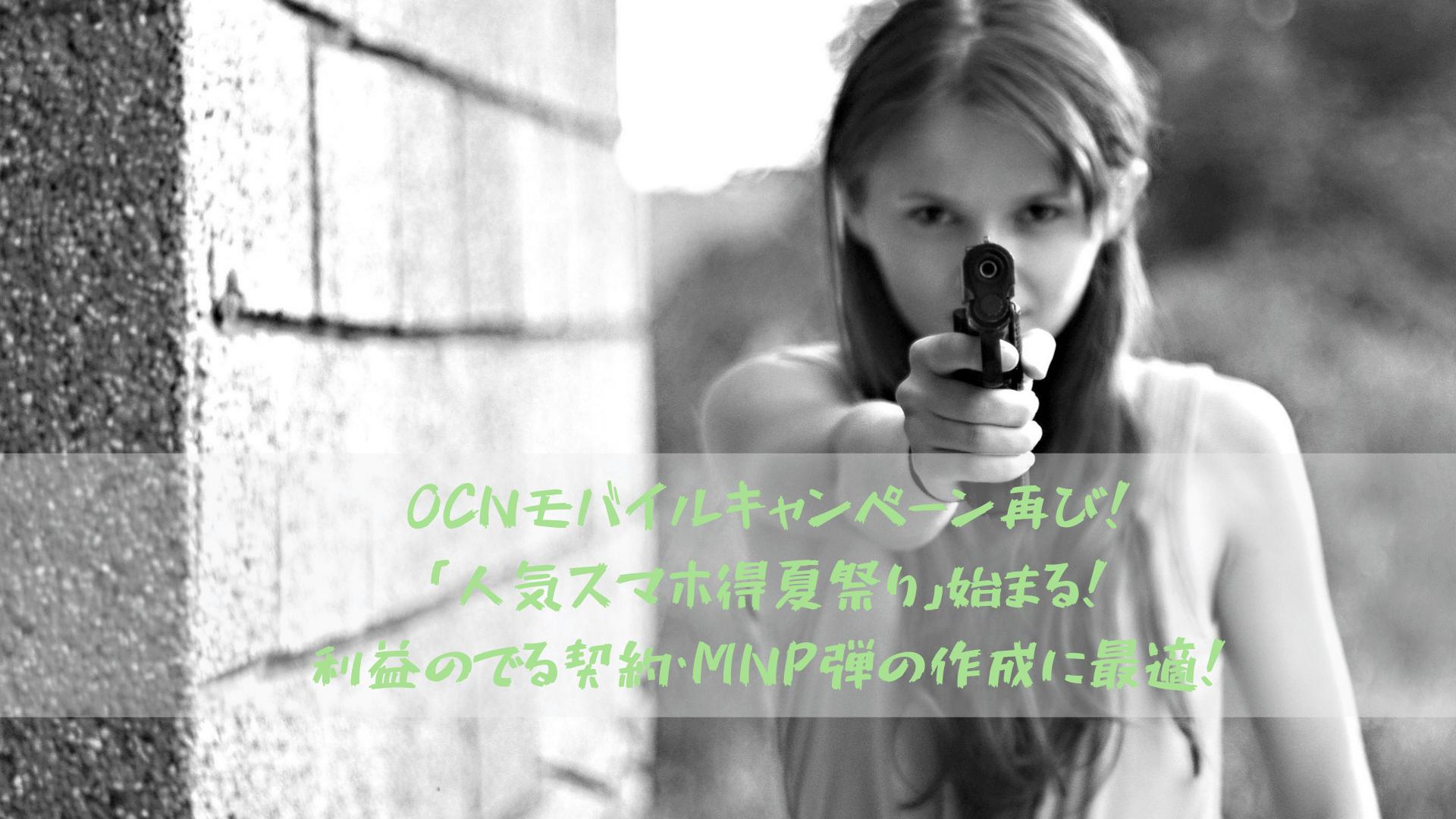 OCNモバイルキャンペーン再び!「人気スマホ得夏祭り」始まる!利益のでる契約・MNP弾の作成に最適!