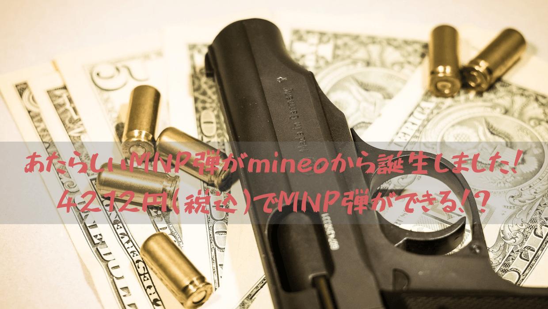 あたらしいMNP弾がmineoから誕生しました!4212円(税込)でMNP弾ができる!?