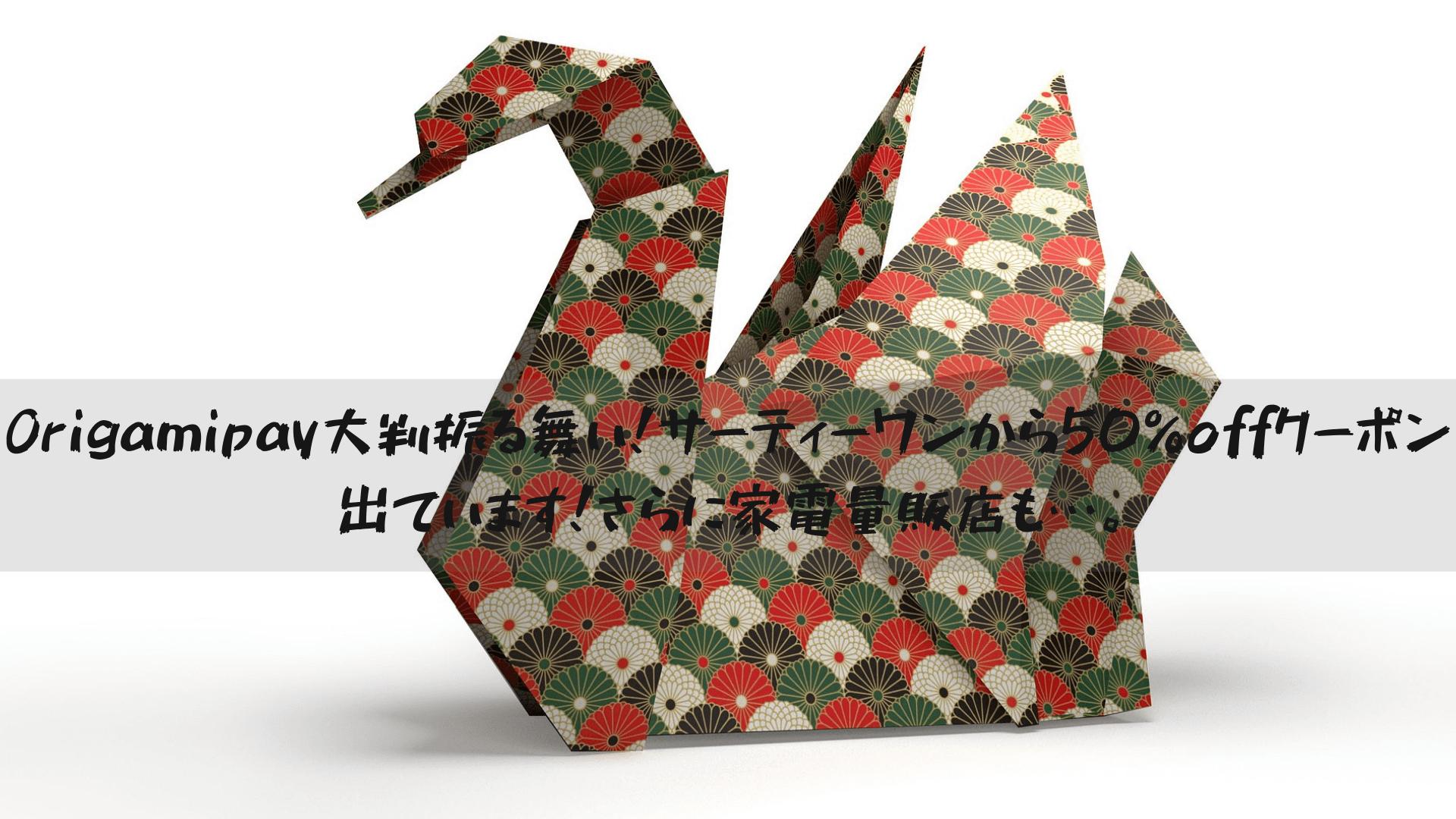 Origamipay大判振る舞い!サーティーワンが50%offクーポン出ています!さらに家電量販店も…。