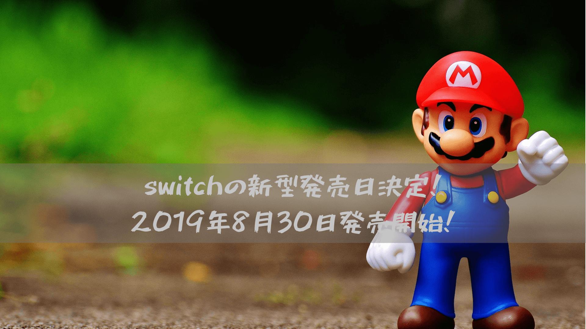 switchの新型発売日決定!2019年8月30日発売開始!