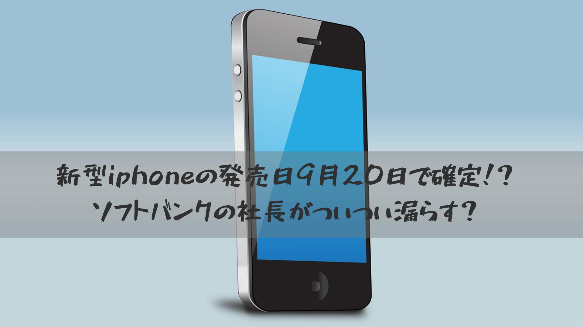 新型iphoneの発売日9月20日で確定!?ソフトバンクの社長がついつい漏らす?
