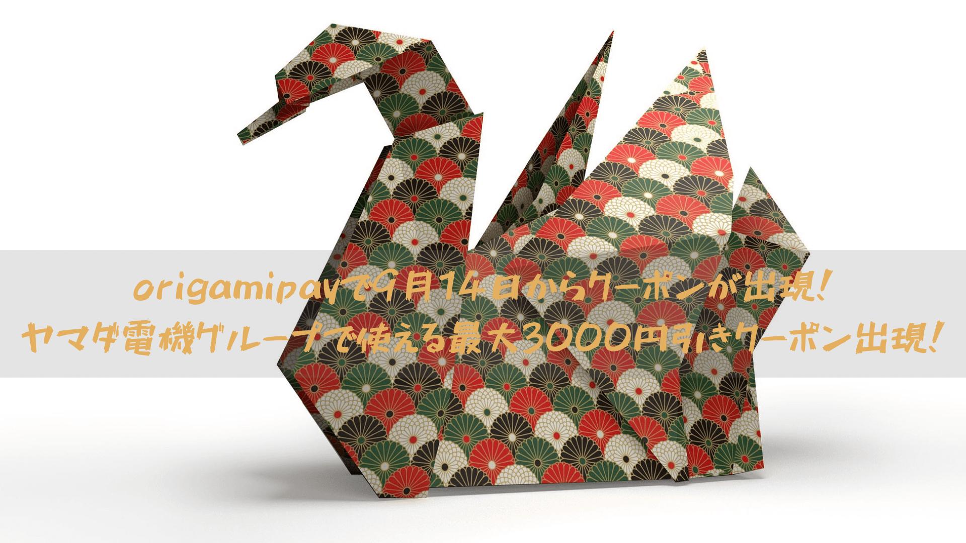 origamipayで9月14日からクーポンが出現!ヤマダ電機グループで使える最大3000円引きクーポン出現!
