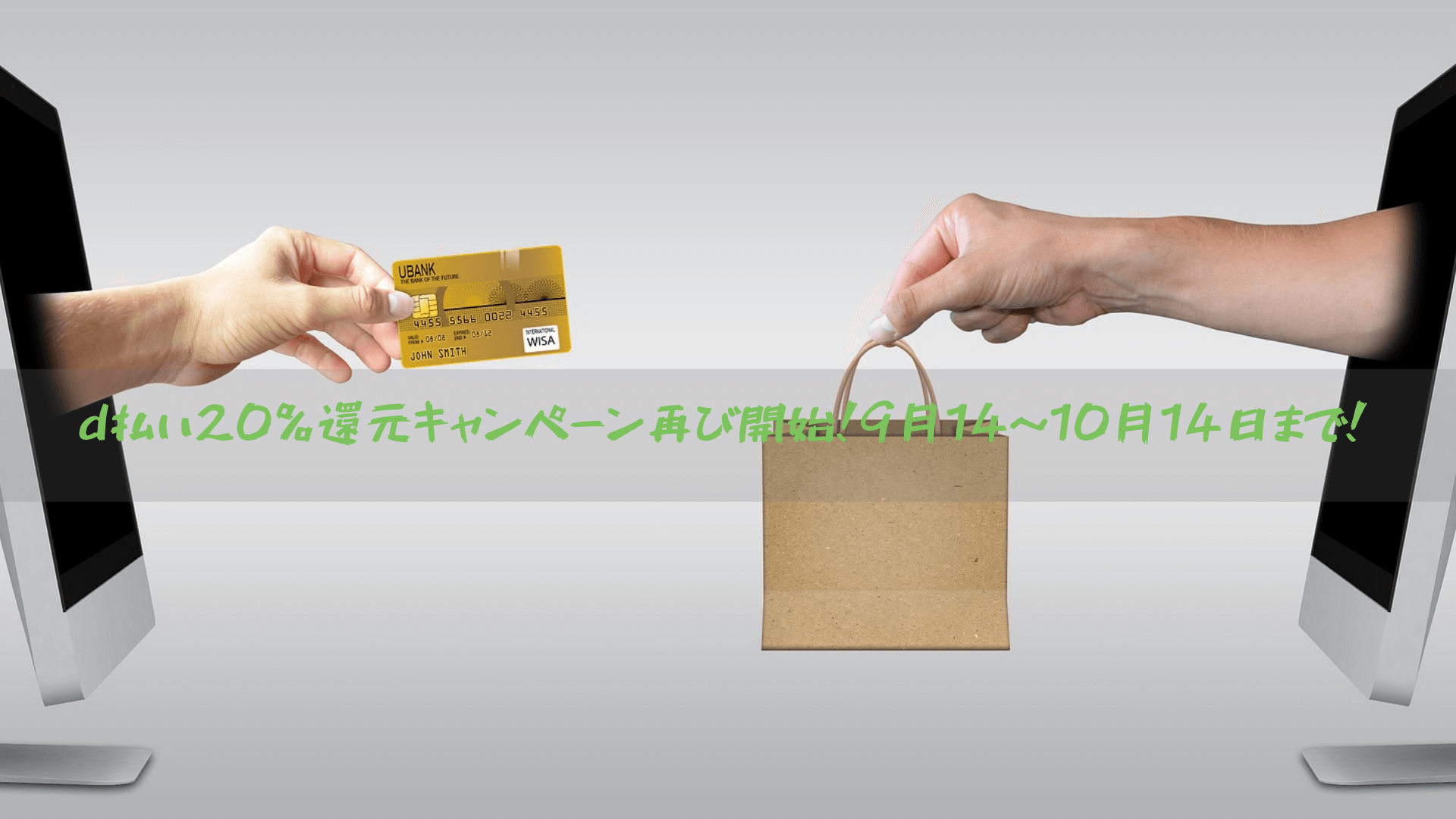 d払い20%還元キャンペーン再び開始!9月14~10月14日まで!