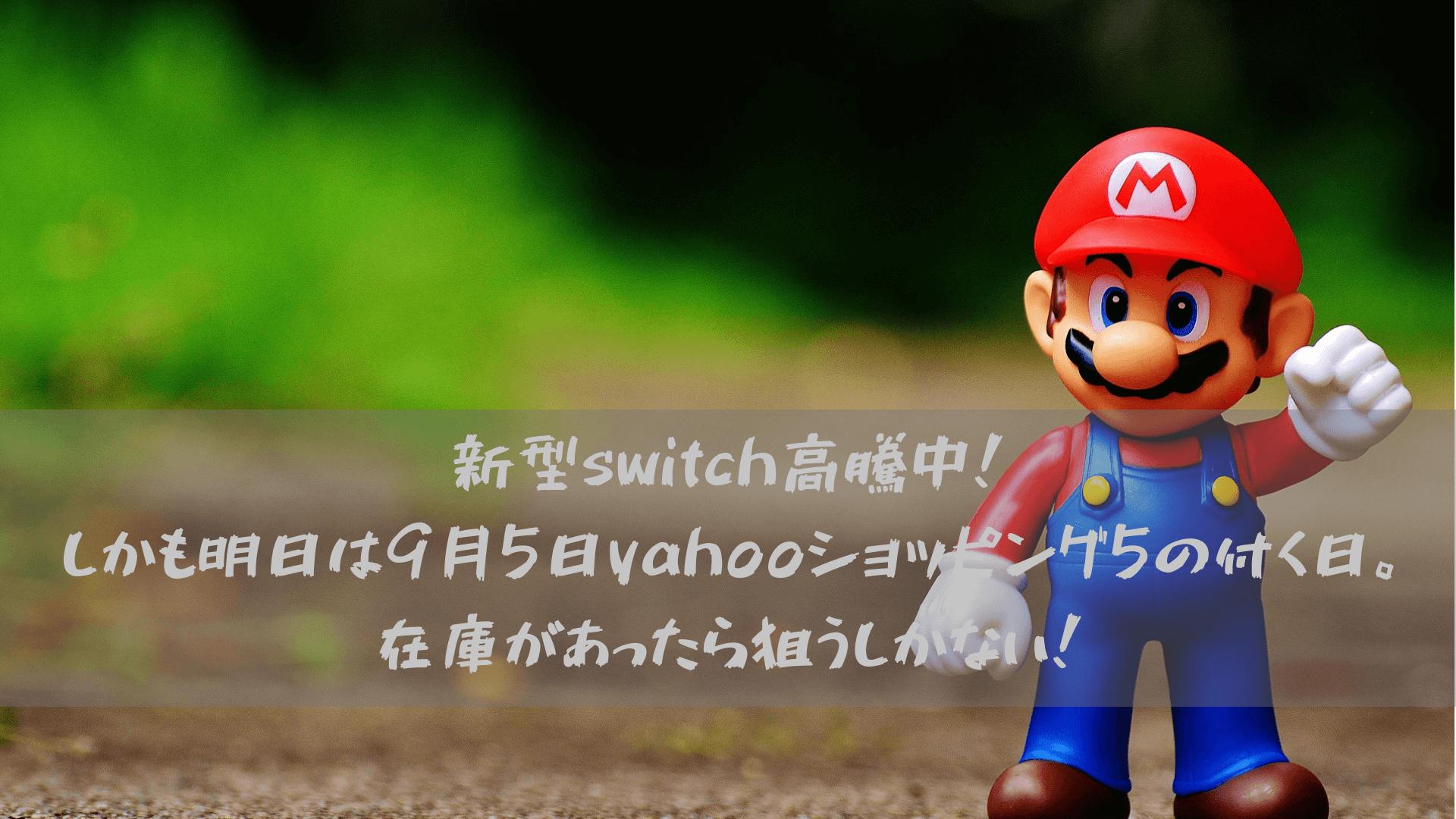 新型switch高騰中!しかも明日は9月5日yahooショッピング5の付く日。在庫があったら狙うしかない!