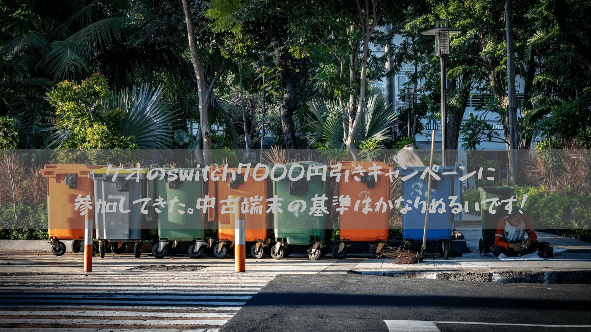 ゲオのswitch7000円引きキャンペーンに参加してきた。中古端末の基準はかなりぬるいです!