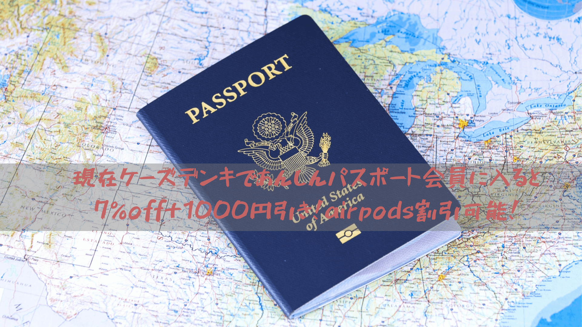 現在ケーズデンキであんしんパスポート会員に入ると7%off+1000円引きゲット!airpods割引可能!