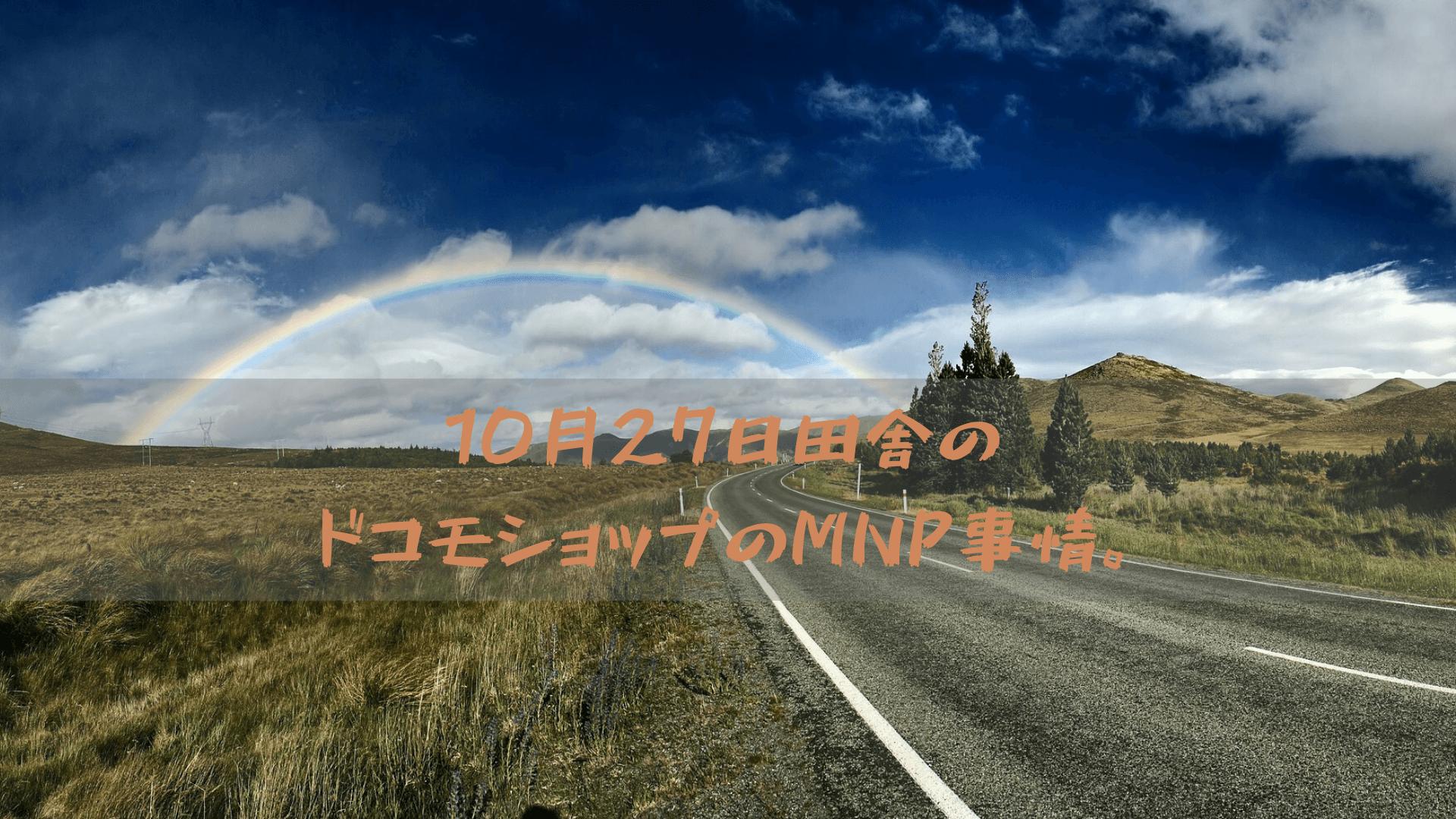 10月27日田舎のドコモショップのMNP事情。
