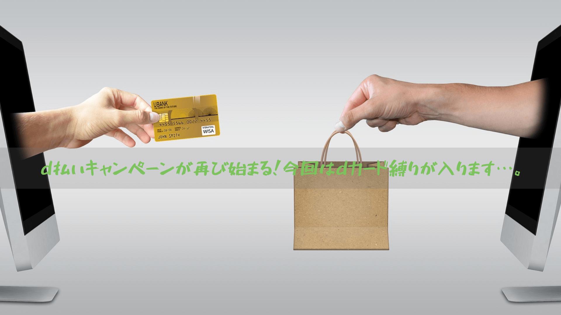d払いキャンペーンが再び始まる!今回はdカード縛りが入ります…。