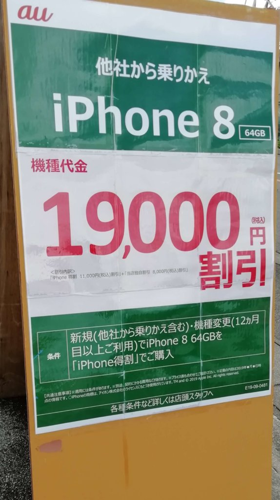 iphone8の状況