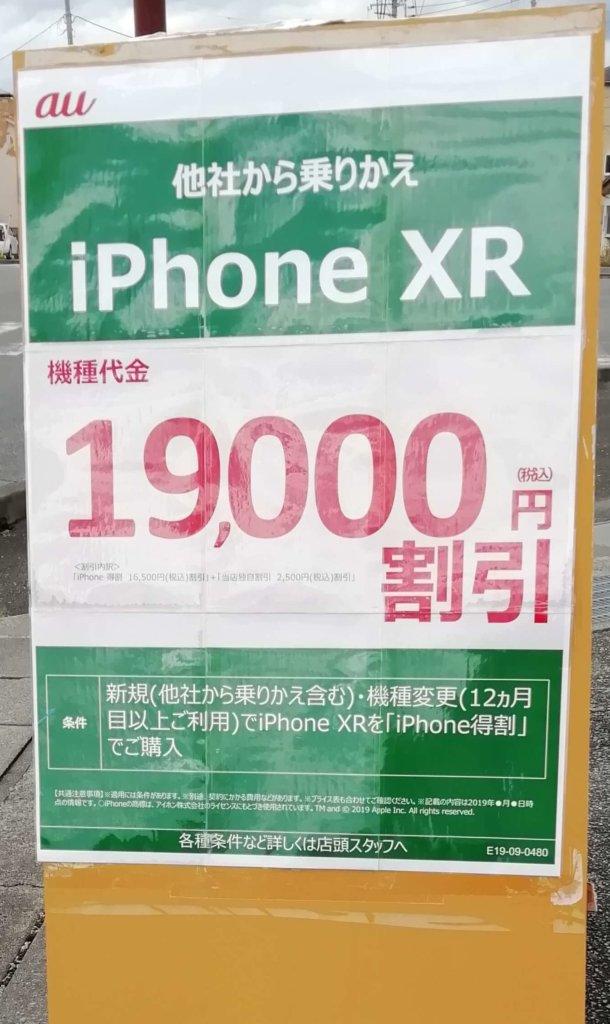 iphoneXRの状況