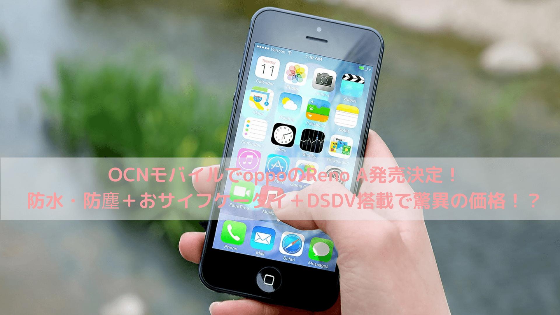 OCNモバイルでoppoのReno A発売決定!防水・防塵+おサイフケータイ+DSDV搭載で驚異の価格!?