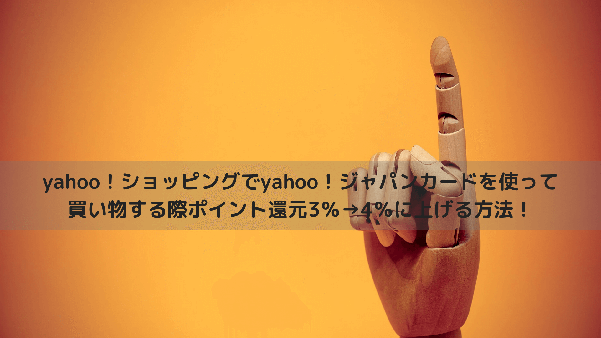 yahoo!ショッピングでyahoo!ジャパンカードを使って買い物する際ポイント還元3%→4%に上げる方法!