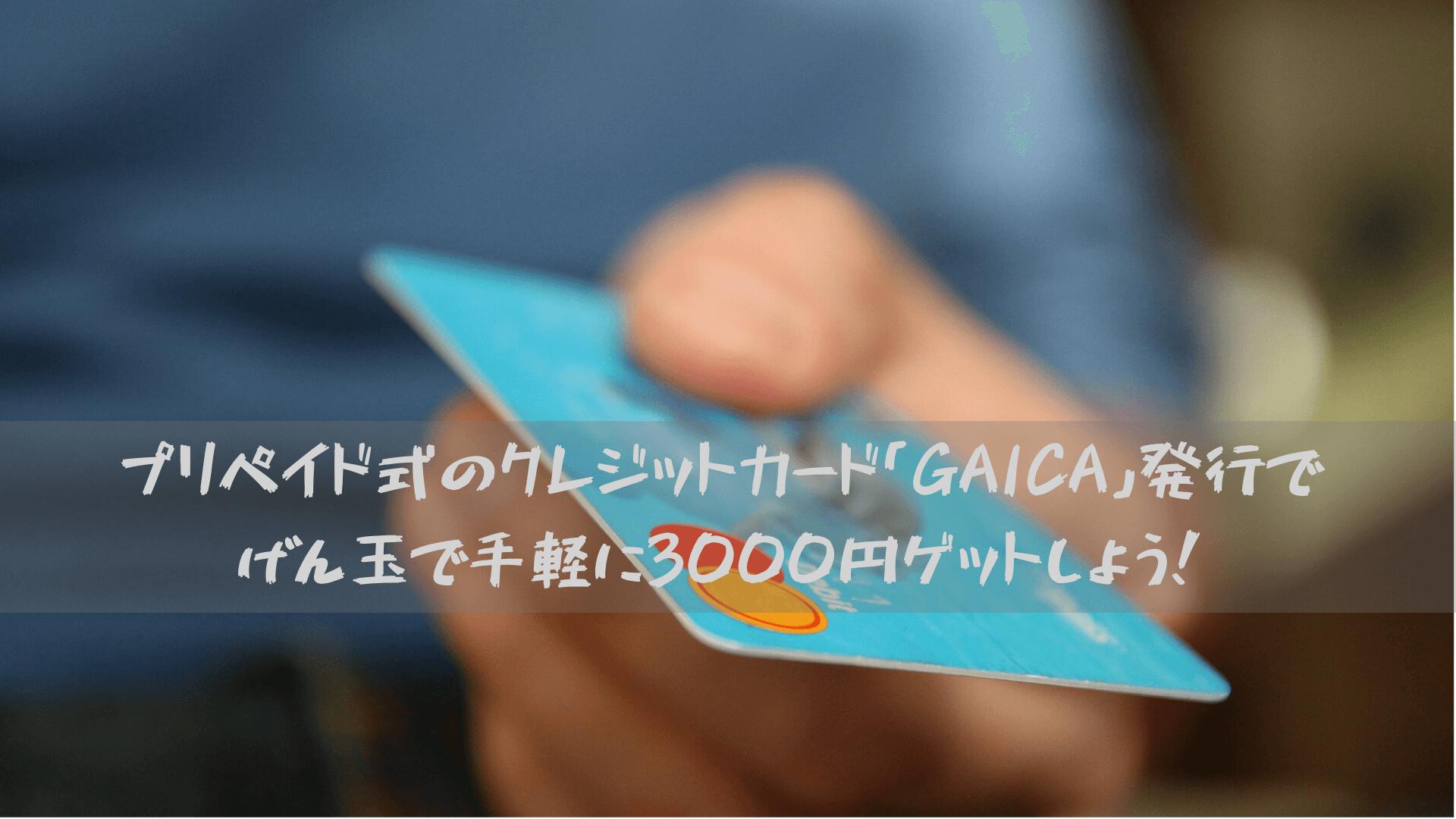プリペイド式のクレジットカード「GAICA」発行でげん玉で手軽に3000円ゲットしよう!