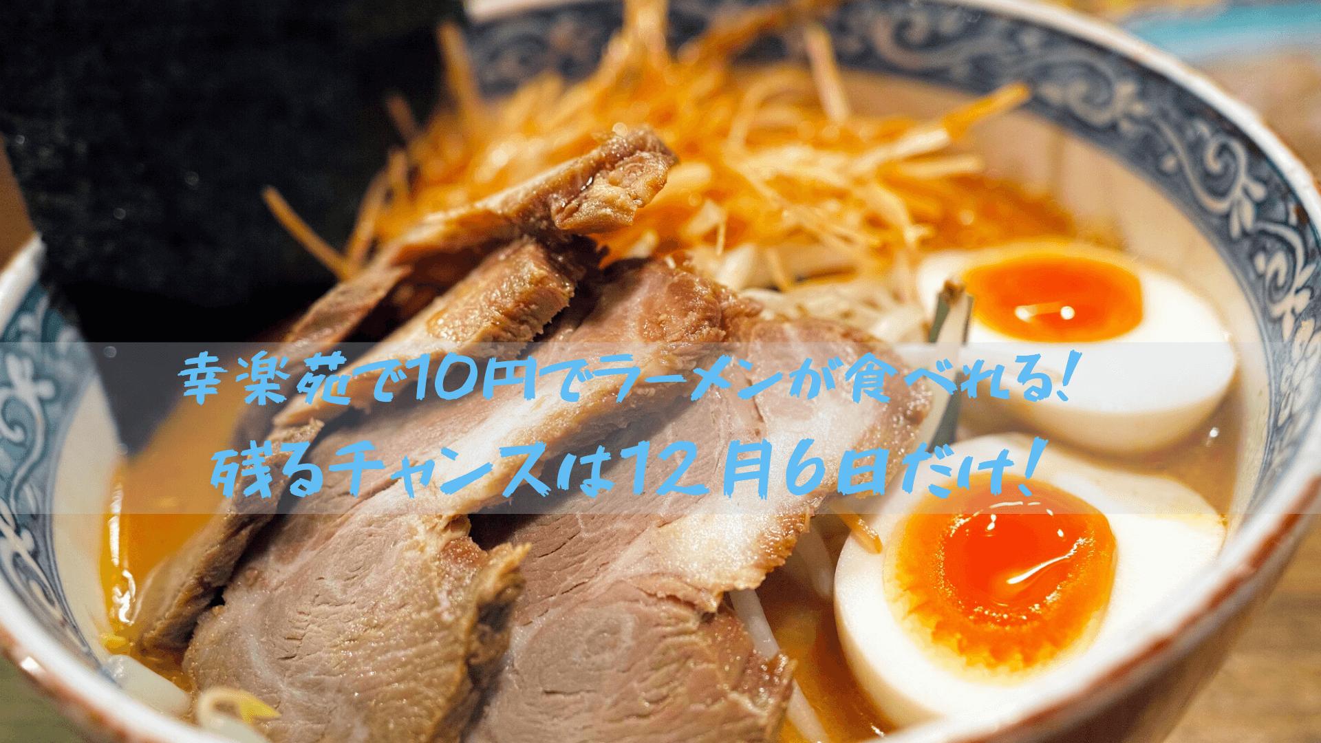 幸楽苑で10円でラーメンが食べれる!チャンスは12月6日だけ!