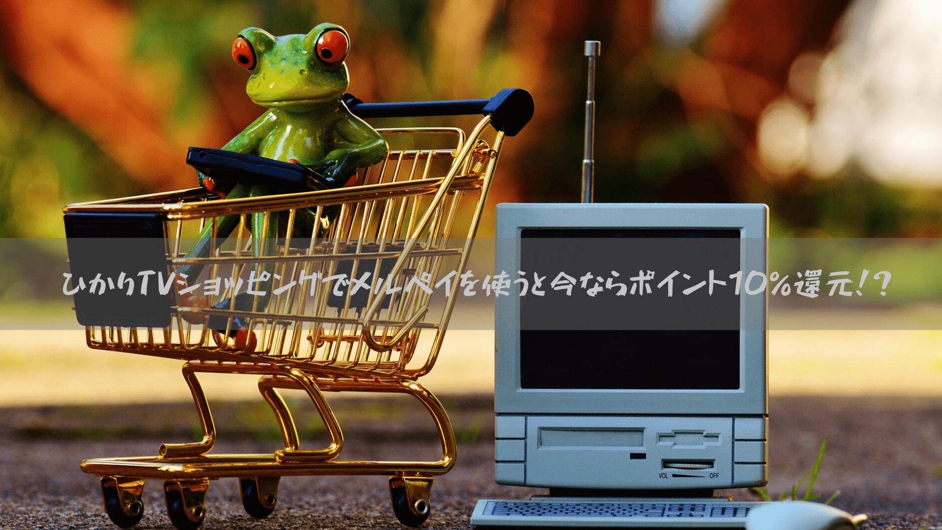 ひかりTVショッピングでメルペイを使うと今ならポイント10%還元!?