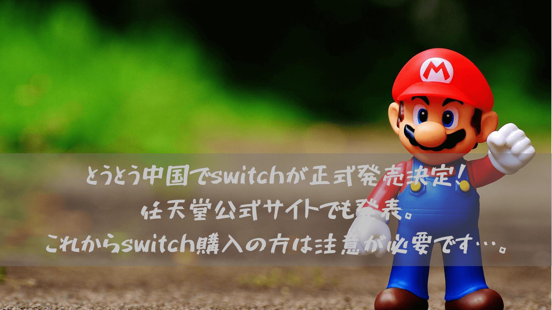 とうとう中国でswitchが正式発売決定!任天堂公式サイトでも発表。これからswitch購入の方は注意が必要です…。