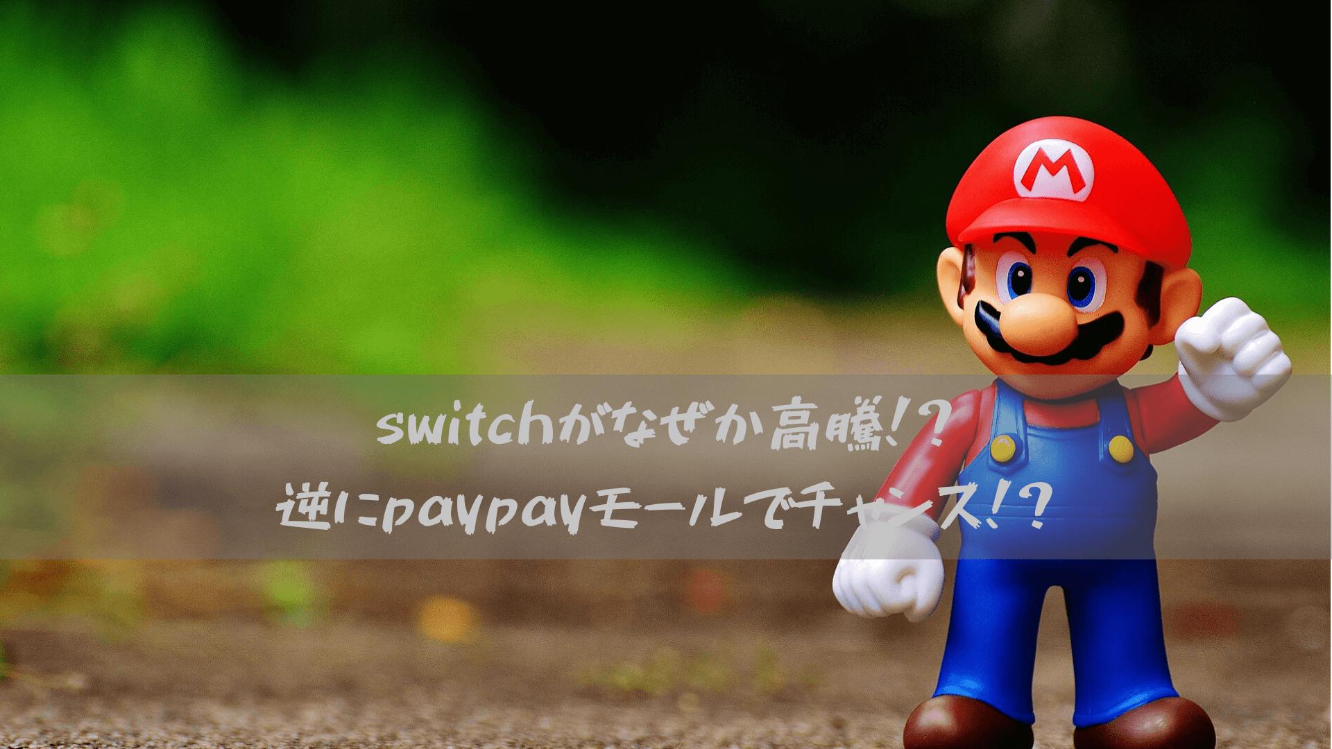 switchがなぜか高騰!?逆にpaypayモールでチャンス!?
