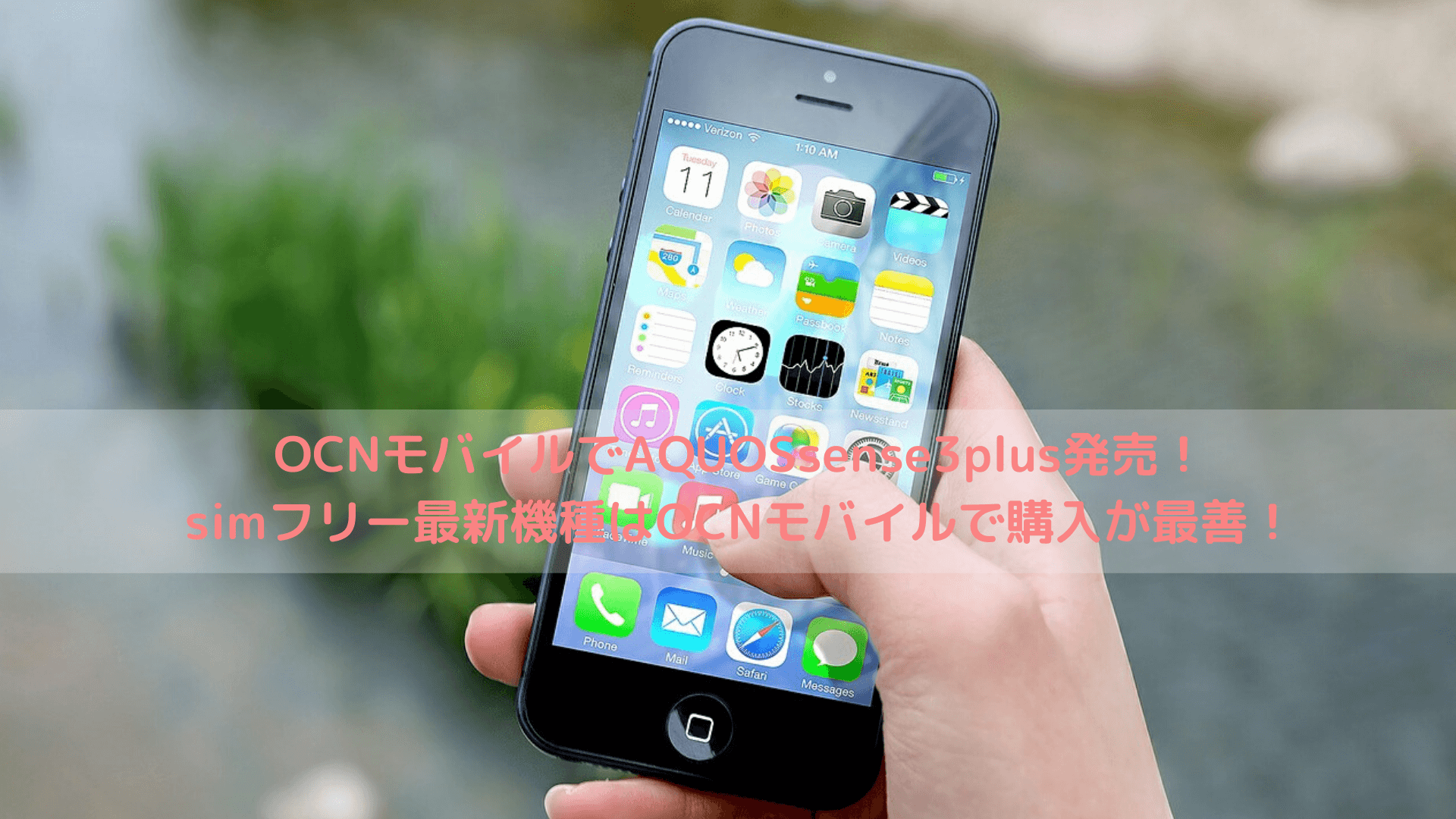 OCNモバイルでAQUOSsense3plus発売!simフリー最新機種はOCNモバイルで購入が最善!