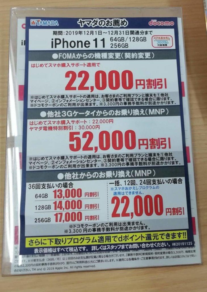 iphone11特価