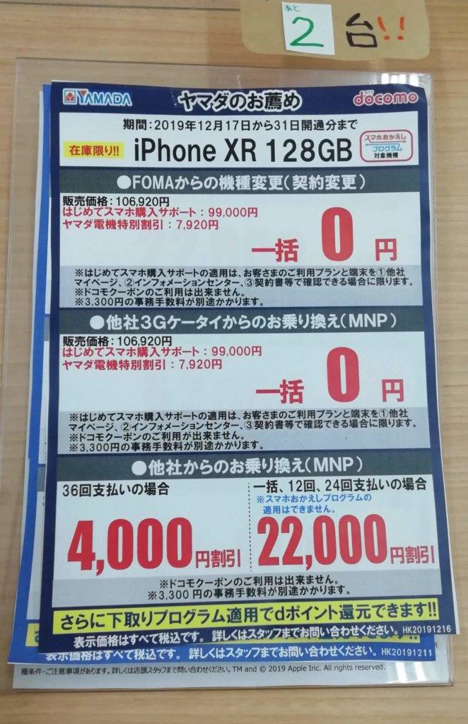 iphoneXR一括
