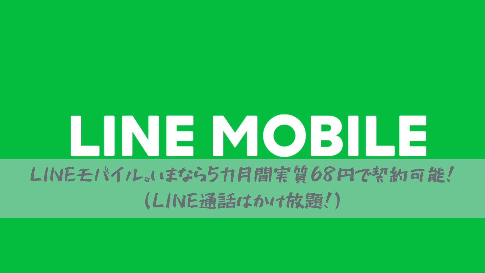 LINEモバイル。いまなら5カ月間実質68円で契約可能!(LINE通話はかけ放題!)